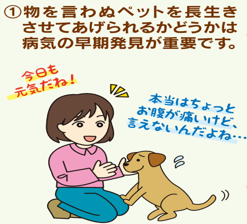 物言わぬペットを長生きさせてあげられるかどうかは病気の早期発見が重要です。